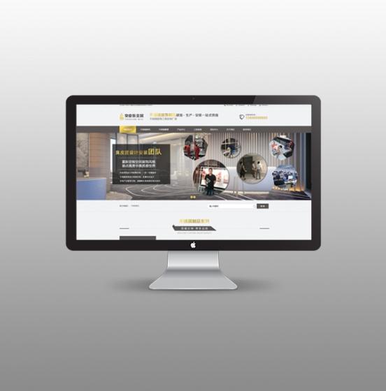 定制策划型网站建设