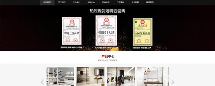 六道科技为范特西陶瓷提供官方网站改版服务