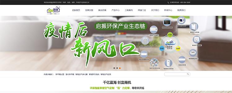 六道科技:佛山启振环保招商网站上线