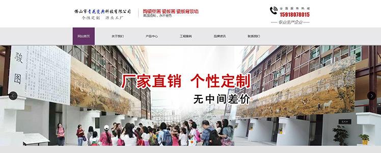 六道科技:青花瓷典陶瓷网站上线