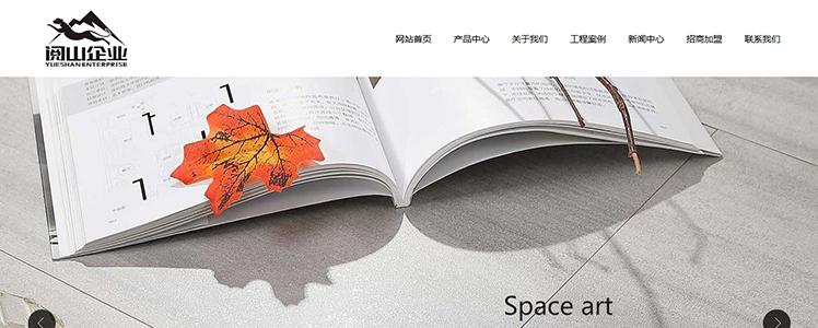 六道科技:阅山企业(阅山墨森陶瓷)网站上线